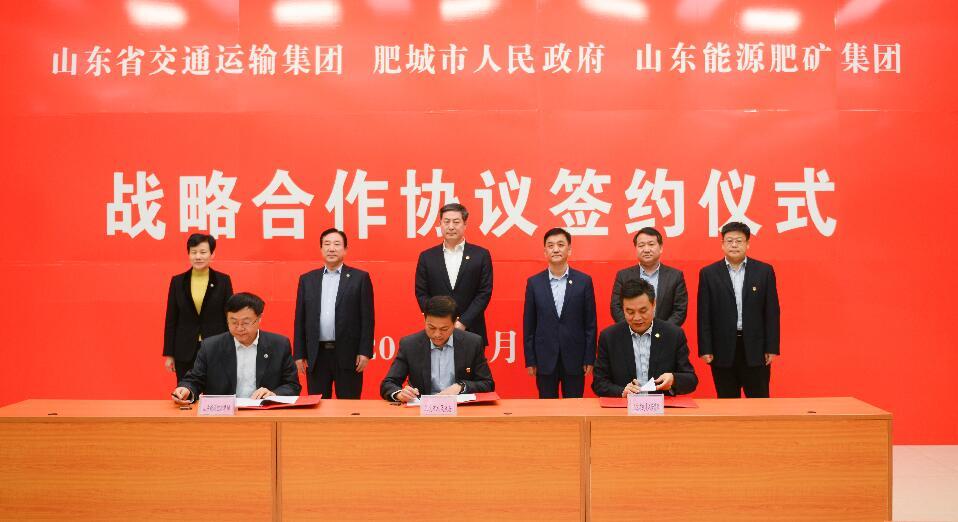 集团与肥城市人民政府、山东能源肥矿集团举行战略合作协议签约仪式